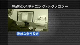 ドキュメントスキャナー オートリスキャン機能他ご紹介(従来編)