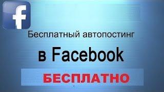 Бесплатная программа для рекламы ☜★☞ Автопостинг Facebook(, 2016-11-30T15:50:27.000Z)