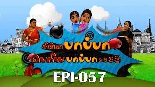Chinna Papa Periya Papas - Episode - 57 - 26/12/2015