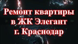 Жөндеу бір бөлмелі пәтерден ТК Элегант Краснодар қ. (Нысан № 3)