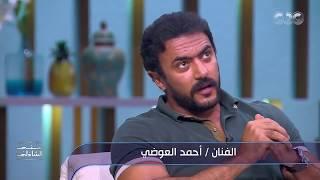 أصعب قصة حب عاشها احمد العوضي | معكم منى الشاذلي