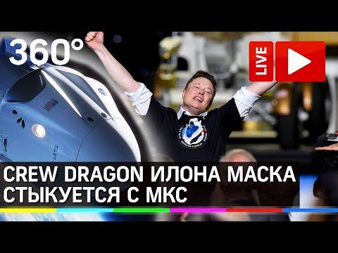 Ракета Crew Dragon Илона Маска стыкуется с МКС. Прямая трансляция