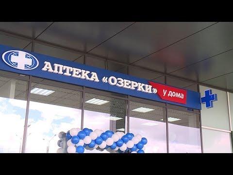 В Саранске в микрорайоне Юбиейный открылась аптека сети ««Озерки» у Дома»