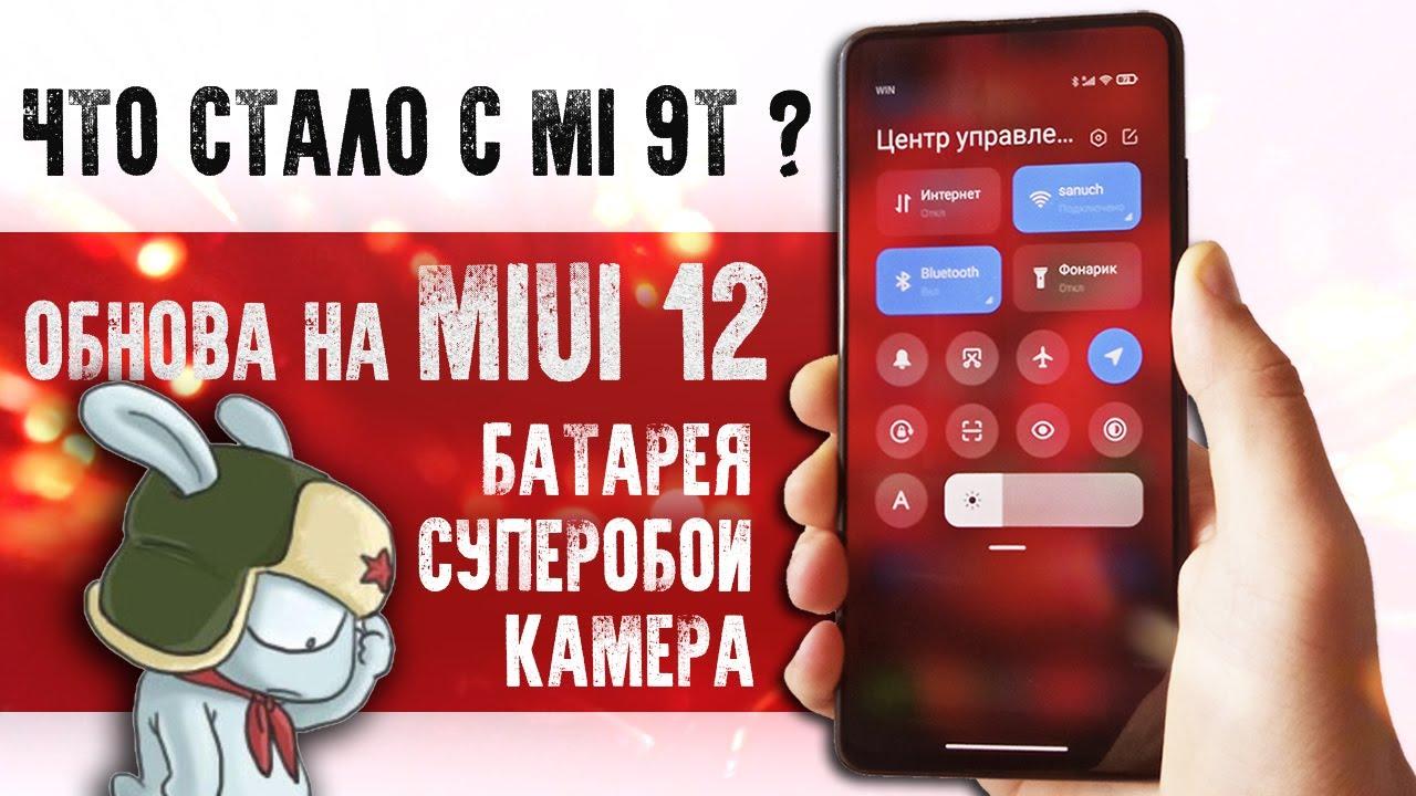 ВАУ! ЭТО ЖДЁТ все XIAOMI – MIUI 12 официально на Mi 9T