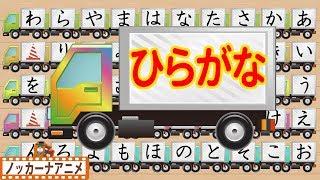 ひらがなトラックで平仮名をおぼえる子供向け知育アニメです。 ☆おすす...