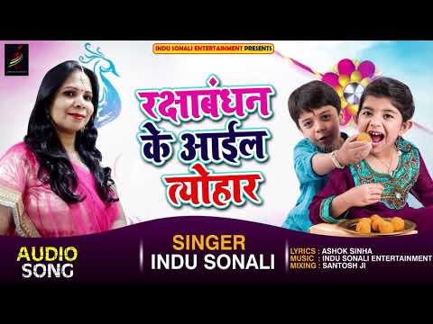 Indu Sonali #Raksha_Bandhan Special - रक्षाबंधन के आईल त्यौहार  - Bhojpuri Songs 2018 - Rakhi Song