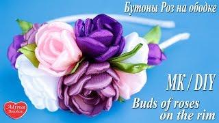 Бутоны Роз на Ободке. Мастер класс / Buds of roses on the head band . Hand made