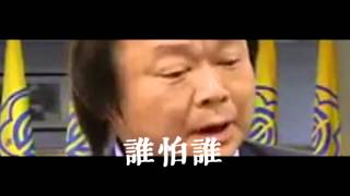 王世堅 - Over my dead body(龐克版)