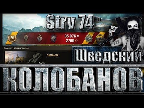 Strv 74 шведский танк 6 уровень. 😁 медаль Колобанова 😁  Карелия лучший бой Стрв 74 World of Tanks.