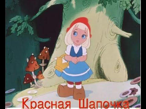 Советский мультфильм красная шапочка и серый волк советский смотреть онлайн