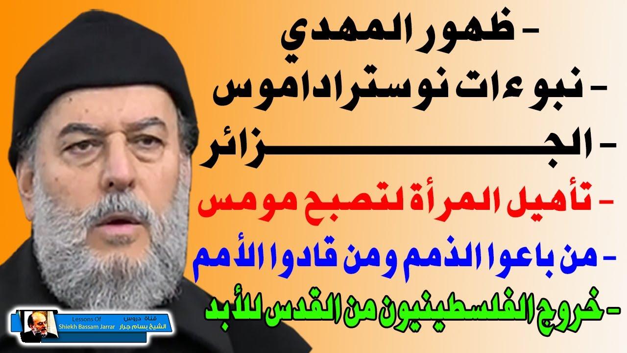 محاضرة نادرة صادمة للشيخ بسام جرار | امة محمد مستهدفة وكيف ستكون النهاية