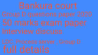 Bankura court Group D question paper 2020 exam date 20 Dec 2020