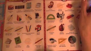 Уроки английского языка – словарь английского языка на тему: Школа