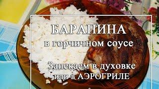 Как запечь баранину? Баранина в горчичном соусе.