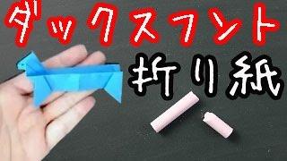 今回は「ダックスフント」の折り紙を折ってみました(^^)/ 簡単なので是...
