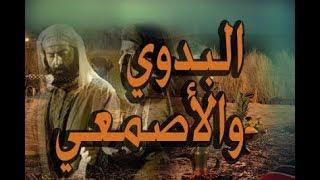 فصاحة العرب وقصة الاصمعي