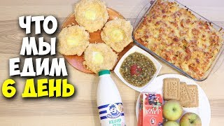 Меню на неделю: день 5 ♥ Простые рецепты на завтрак, обед и ужин ♥ Stacy Sky