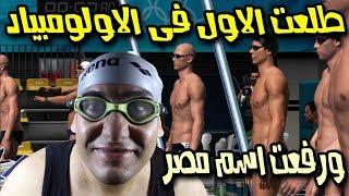 طلعت الاول فى الاولومبياد ورفعت اسم مصر