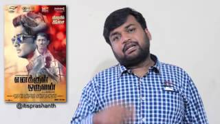 Enakkul Oruvan review by prashanth