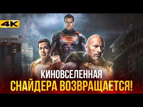 Новый план DC - Лига Справедливости 2 и два Бэтмена?