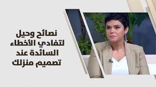 مايا أبو شرار - نصائح وحيل لتفادي الأخطاء السائدة عند تصميم منزلك