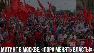Митинг в Москве Пора менять власть LIVE 23 03 19