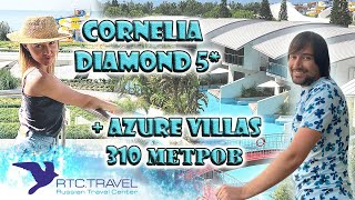 Самый полный обзор отеля в Турции Cornelia Diamond Golf Resort Spa 5 г Белек