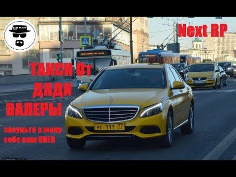NextRp!!! Сколько получают таксисты 8 УРОВНЯ? Возим мажоров на S-классе