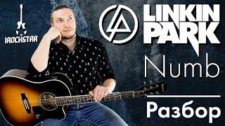 Linkin Park - Numb на гитаре Лучший Разбор + табы|Как играть Намб Урок Guitar