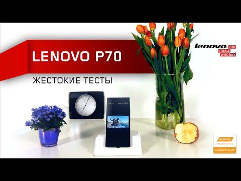 Lenovo P70 - жестокие тесты