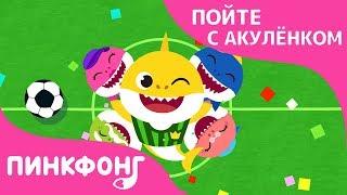 Играй в Акулы | Пойте с Акулёнком | Пинкфонг Песни для Детей