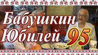 Бабушкин Юбилей - 95 лет. Деревенское Застолье.