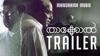 thakkol-trailer-kiron-prabhakaran-shaji-kailas-entertainments-indrajith-murali-gopy