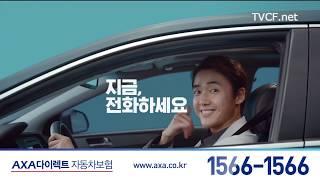 AXA 다이렉트 자동차보험