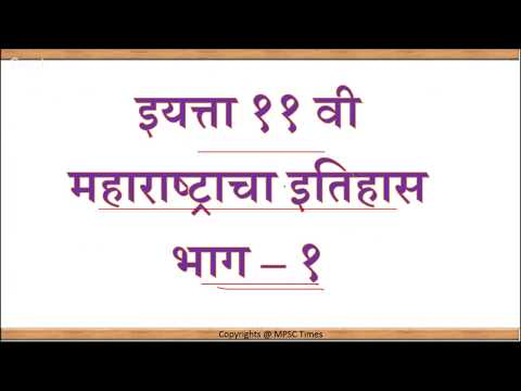 Standard 11 state board book - maharashtra history part 1 - इयत्ता ११ वी महाराष्ट्राचा इतिहास भाग १