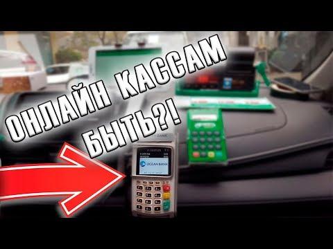 Онлайн кассы | Яндекс такси против конкурентов | Новости такси