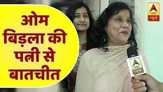 लोकसभा के स्पीकर बनाए जाने पर ओम बिड़ला की पत्नी ने कही ये बात, देखिए | ABP News Hindi