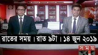 রাতের সময় | রাত ৯টা  | ১৪ জুন ২০১৯ | Somoy tv bulletin 9pm | Latest Bangladesh News