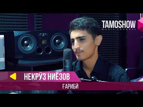 Некруз Ниёзов - Гариби (Клипхои Точики 2018)