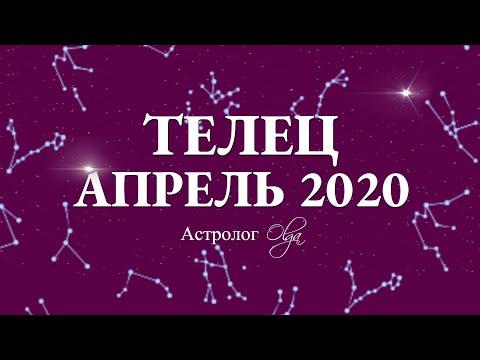 ТЕЛЕЦ. ГОРОСКОП на АПРЕЛЬ 2020. Астролог Olga.