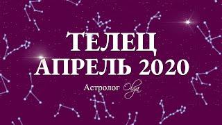 Gambar cover ТЕЛЕЦ. ГОРОСКОП на АПРЕЛЬ 2020. Астролог Olga.