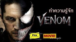 เช็คพลัง Venom  [ MovieWarmingUp : Venom เวน่อม ]