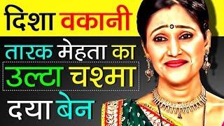Daya Gada (दया बेन) Biography In Hindi   Taarak Mehta Ka Ooltah Chashmah   Disha Vakani Life Story
