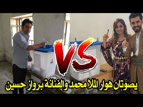 هوار الملا محمد و برواز حسين يصوتان على استفتاء كوردستان  !! صدمة قوية