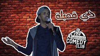 عبدالرحمن الصومالي - دي قمبلة #الكوميدي_كلوب