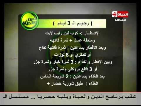 الدين والحياة نظام غذائي لمدة 3 أيام د ماجد زيتون Aldeen Wel Hayah Youtube