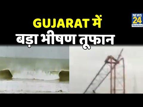 Gujarat में बड़ा भीषण तूफान, दरकी दीवार, ढह गए मकान, Cyclone Tauktae ने मचाई तबाही