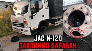 JAC N120- ПОПАЛ НА ДОРОГОЙ РЕМОНТ!