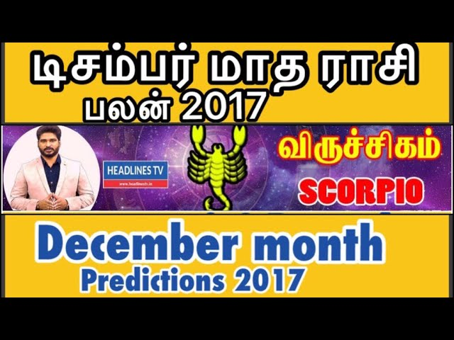 Viruciagam December month rasi palan 2017 in tamil | விருச்சிகம் ராசி டிசம்பர் மாத பலன்கள் 2017
