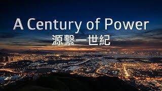中電紀錄片《源繫一世紀》(足本導演版) (粵語版本)
